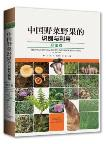 Identification and Utilization of Wild Vegetables and Fruits in China-Wild Vegetables