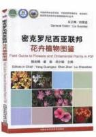 Fieald Guide to Flowes and Ornmaental Plants in FNS