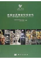 Bulletin of the Shanghai Archaeology Forum , Volume I