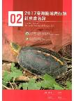 The Red Lists of Terrestrial Reptiles of Taiwan,2017
