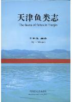 The Fauna of Fishes in Tianjin (2nd  Edition)