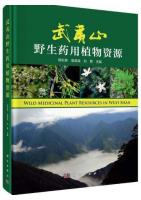 Wild Medicinal Plants Resources in Wuyi Shan