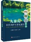 Atlas of Algae in Jiuzhaigou Nature Reserve