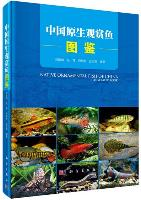 Native Ornamental Fish of China -Illustrated Book