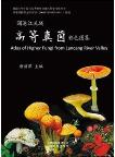 Atlas of Higher Fungi from Lancang River Valley