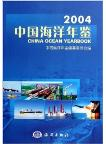 China Ocean Yearbook 2004