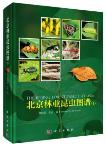 The Beijing Forest Insect Atlas (I)