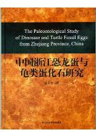 The Paleontological Study of Dinosaur and Turtle Fossil Eggs from Zhejiang Province, China