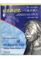 The Remembrance of Prehistoric Life Nanjing Homo Erectus