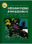 Diversity and Geographical Distribution of  Endemic Seed Plants in China