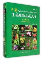 Application of Landscape Plants in China: The Herbs Volume