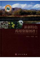 Atlas of Special Medicinal Resources in Xinjiang (I)