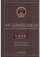 Series of Statute of the People's Republic of China English Administrative law1