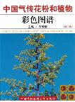 Color Atlas of Air-Borne Pollens and Plants in China (2nd Edition)