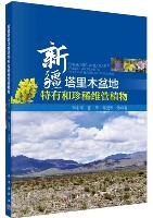 Endemic and rare Vascular Plants in Tarim Basin of Xinjiang