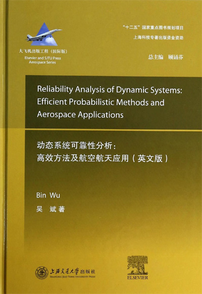 reliability analysis of dynamic systems wu bin