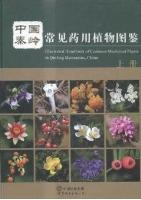 Illustrated Handbook of Common Medicinal Plants in Qinling Mountains,China (Vol.1)