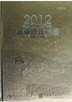 2012 Bei Jing Statistical Yearbook