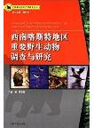 Survey and Study on the Imporatnt Wild Animals in the Karst Reions of Southwest China