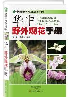 Handbook of Wild Flowers in Central China