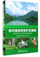 Plants of Chenhedong