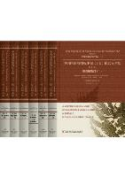 Type Specimens in China National Herbarium (PE) Volume 1 Pteridophyta (1)