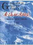 Geological Research of South China Sea(2006)