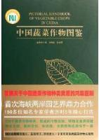 Pictorial Handbook of Vegetable Crops in China