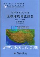 Report of Regional Geological Survey of China: Duo Ge Cuo Ren