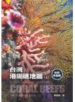 Eco-Tourism Map of Coral Reefs in Taiwan (vol.1)