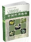 Chinese Medicinal Plants (Vol.8)
