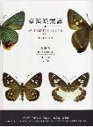 Butterfly Fauna of Taiwan  Vol.3  Hettyperiidae