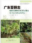 Bryophyte Flora of Guangdong
