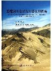 Atlas of Comprehensive Nature and Desertification of the Tibetan Plateau