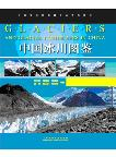 Glaciers and Glacial Landscapes in China