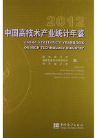2012 China Statistics Yearbook on High Thchnolgy Industry