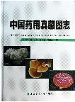 Illustrations of Medicinal Fungi in China