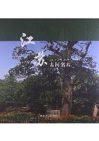 Old and Valuable Trees in Jiangsu