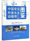 The Illustrated Handbook of Common Exotic Aquatic Species in China
