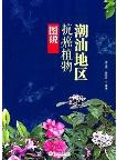 Pictorial Handbook of Anticancer Plants in the Chaoshan Region