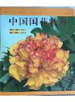 The National Flower of china Peony