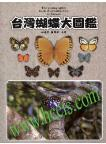 The Photographic Book of all Butterflies in Taiwan