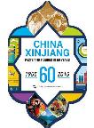 1955-2015-CHINA XINJIANG FACTS AND FIGURES IN 60 YEARS
