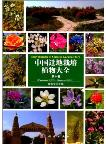 Encyclopedia of Chinese Garden Flora Vol.10 Piperaceae-Rosaceae