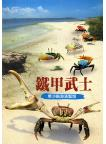 Coastal Crabs of Dongsha Island