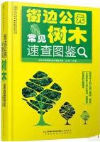 Handbook of Common Trees in Street Park