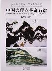 Records of Natural Marble Paintings of Dali,China