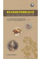 Identification Manual of Endangered Medicinal Plants Common in Trade