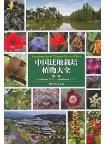 Encyclopedia of Chinese Garden Flora (Vol.1) Acanthaceae-Aquifoliaceae