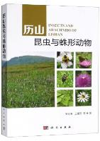 Insects and Arachnids of Lishan